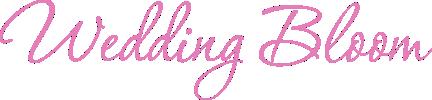 Wedding Bloom — Свадебное агентство Москва и Балаково | Организация свадьбы, свадьба под ключ, проведение свадьбы Logo